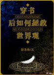 论汉字的重要性[异世]